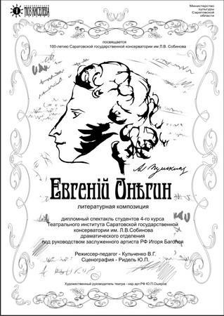 """""""Евгений Онегин"""""""