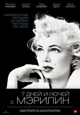 """""""7 дней и ночей с Мэрилин"""""""