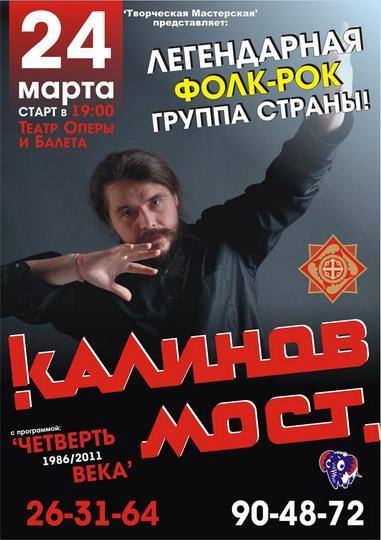 """""""Калинов Мост"""". """"Четверть Века. 1986-2011"""""""
