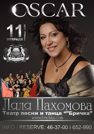 Ляля Пахомова