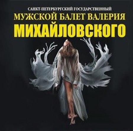Мужской балет Валерия Михайловского
