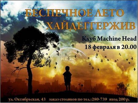 """""""Хайдеггержив!"""" и """"Беспечное Лето"""""""