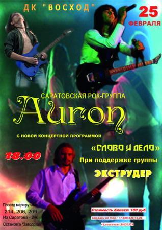 """""""Слово и Дело"""" - группа """"Auron"""""""