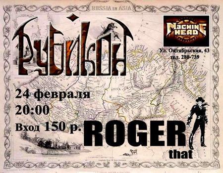 """""""Рубикон"""" & """"ROGER that"""""""
