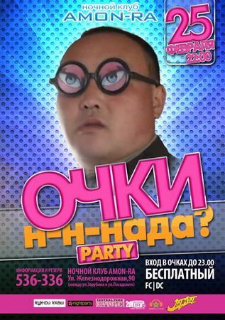"""""""Очки Н-Н-Нада? Party"""""""