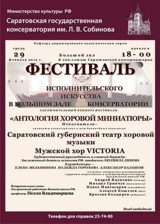 Концерт Театра хоровой музыки