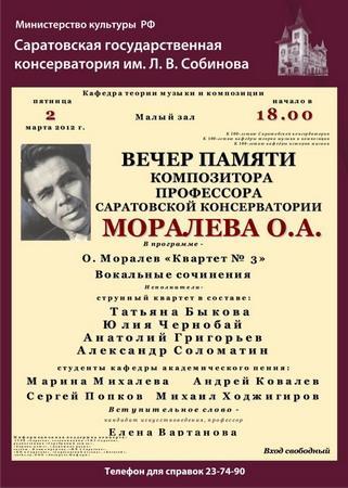 Вечер памяти О.А. Моралёва