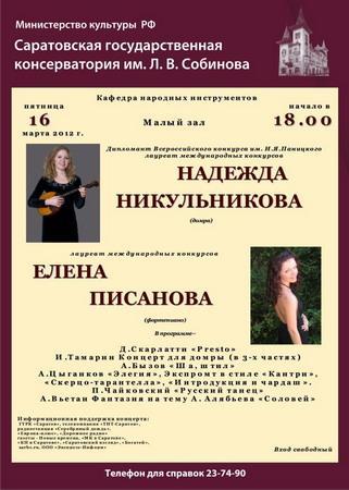 Выступают Н. Никульникова и Е. Писанова