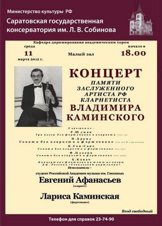 Концерт памяти Владимира Каминского