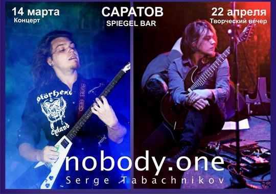 Сергей Табачников & nobody.one