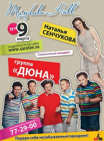 """""""Дюна"""" и Наталья Сенчукова"""