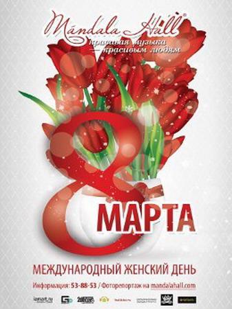 """8 марта в """"Mandala Hall"""""""