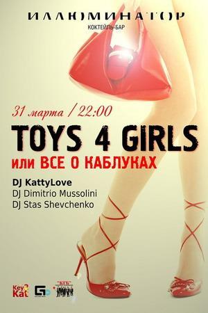 """Toys 4 Girls или Всё о каблуках"""