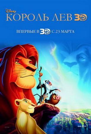 «Король Лев» 3D