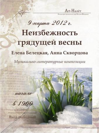 """""""Неизбежность грядущей весны"""""""