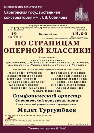 """""""По страницам оперной классики"""""""