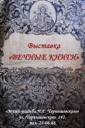 """""""Вечные книги"""""""
