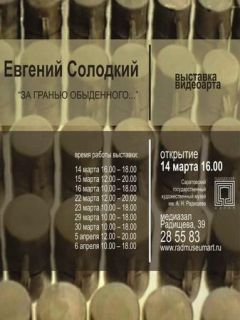 """""""За гранью обыденного"""" Евгений Солодкий"""