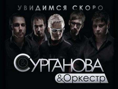 """""""Сурганова & Оркестр"""" - """"Увидимся скоро"""""""