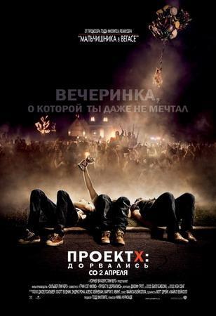 «Проект X: Дорвались»