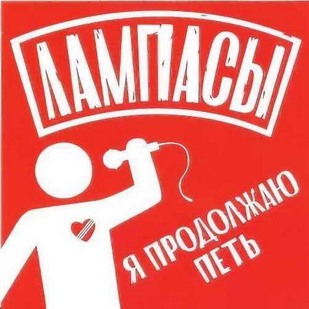 """Группа """"Лампасы"""""""