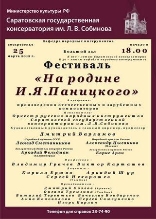 """Фестиваль """"На родине И.Я. Паницкого"""""""