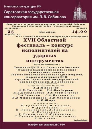 XVII областной фестиваль-конкурс исполнителей на ударных инструментах