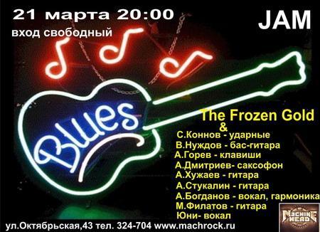 Еженедельный блюзовый Jam