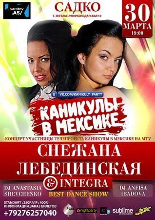 """Каникулы party"""