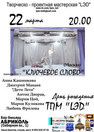 "Группа ""Ключевое слово"" и ДР ТПМ ""LЭD"""