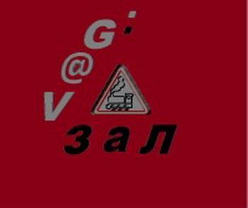 """Группа """"V@G:ЗаЛ"""""""
