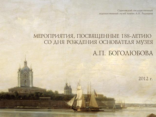 """""""Музыкальное приношение А. П. Боголюбову"""""""