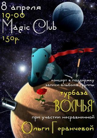 """""""Турбаза """"Волчья"""" в """"Magic Club"""""""