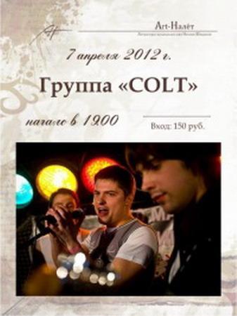 "Группа ""Colt"""