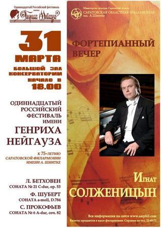 XI Российский Фестиваль им. Генриха Нейгауза
