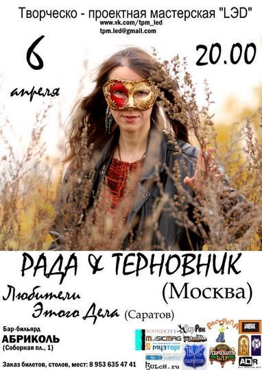 """Группа """"Рада & Терновник"""""""