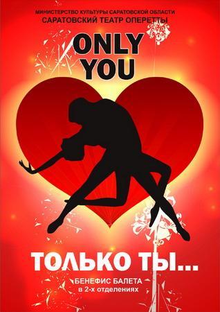 """Only You"" (""Только ты"")"