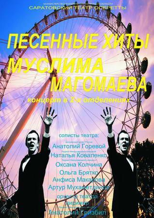 Песенные хиты М. Магомаева
