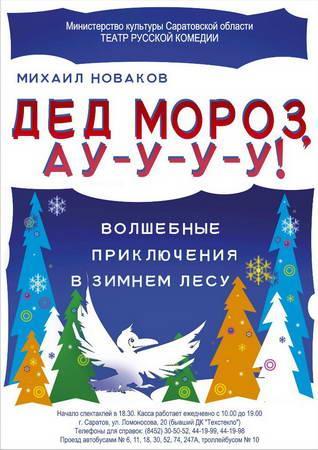 """""""Дед Мороз, ау-у-у-у!"""""""