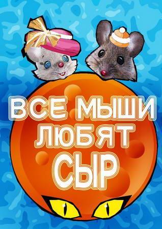 «Все мыши любят сыр»