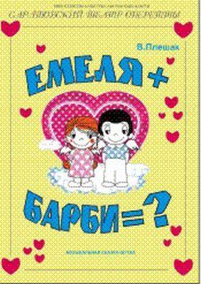 «Емеля + Барби =?»