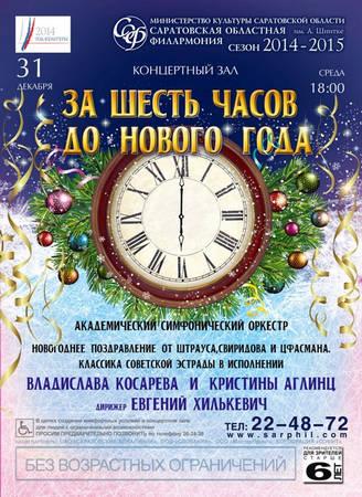 «За шесть часов до Нового года»