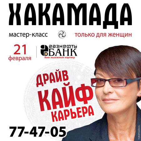 Ирина Хакамада.  «Драйв, кайф и карьера»