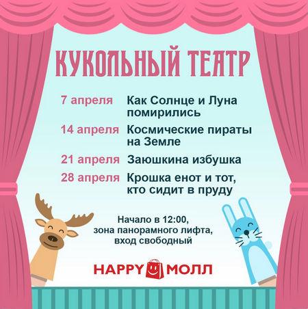 Театральный сезон в «Happy Молл»