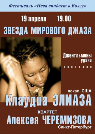 Клаудиа Элиаза & Квартет Алексея Черемизова
