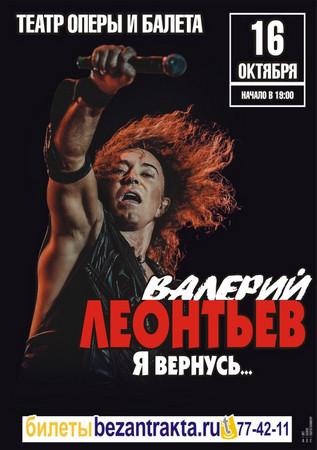 Валерий Леонтьев – «Я вернусь!»