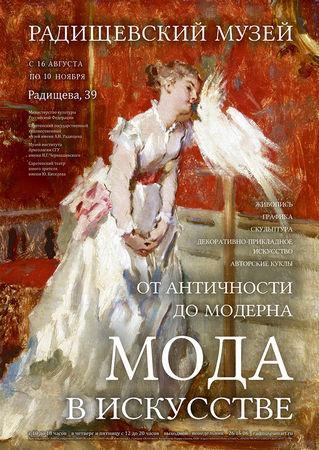 «Мода в искусстве: от античности до модерна»