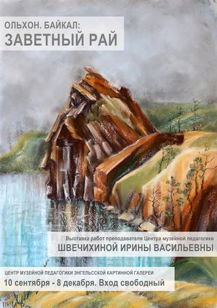 «Ольхон. Байкал: Заветный рай»