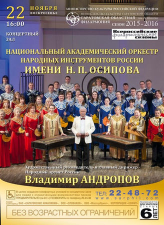 Оркестр народных инструментов им. Н.П. Осипова