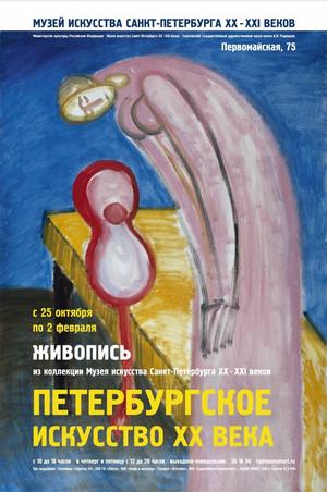 «Петербургское искусство ХХ века»